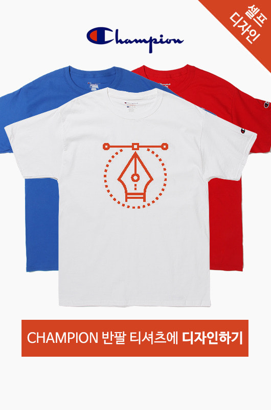 SELF CUSTOM CHAMPION S/S Printing