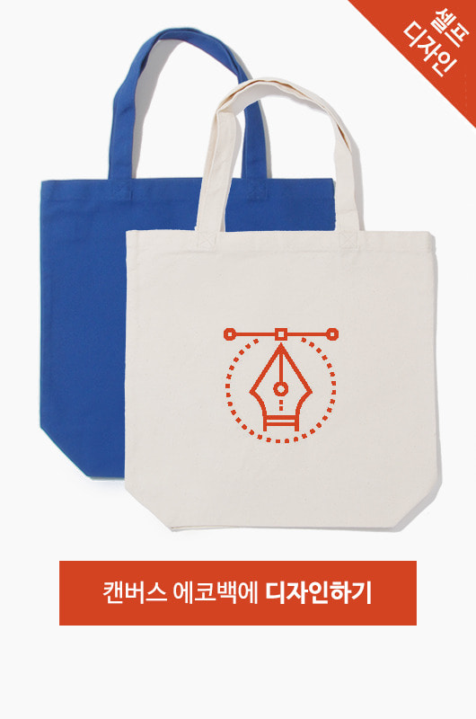 SELF CUSTOM Canvas Eco Bag Printing
