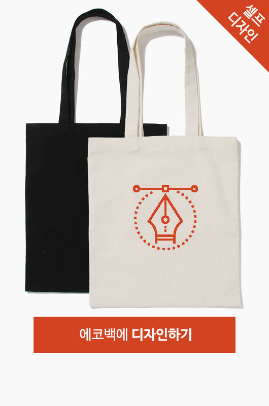 SELF CUSTOM Eco Bag Printing